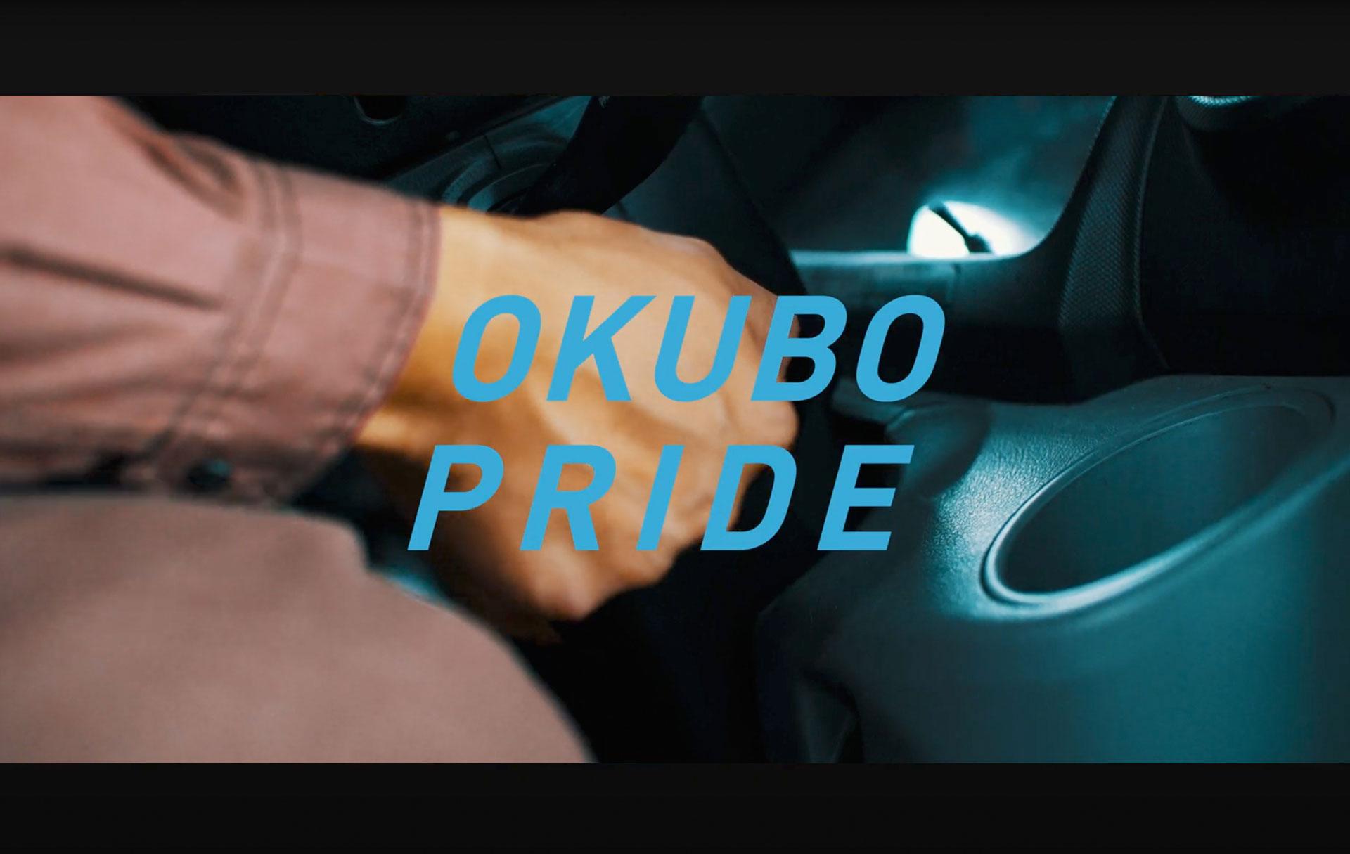 プロモーションムービー 「OKUBO PRIDE」。